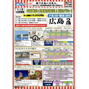 グランドプリンスホテル広島に夕朝食付きで6000円で宿泊可能!?!?