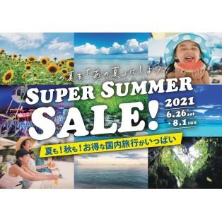 ★夏のスーパーサマーセール★