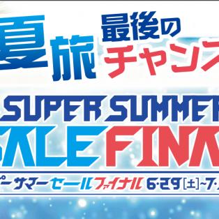 最後のチャンス!!!スーパーサマーセールファイナル♪