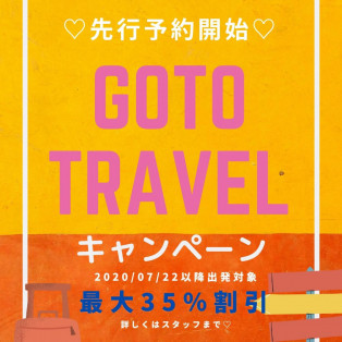 GOTOトラベルキャンペーン 先行予約開始!!!!!!!