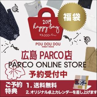 【先行予約】福袋2019★HAPPY BAG