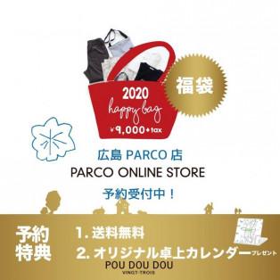 POUDOUDOU★福袋2020年