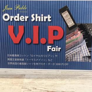 VIPフェアまだまだ継続中です!