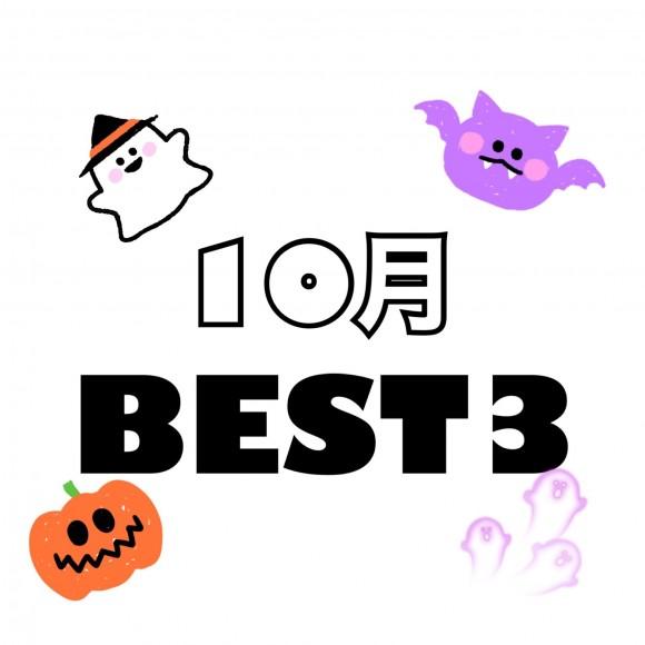 ManhattanPortage HIROSHIMA店 10月BEST3!!!