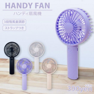 NEW☆ハンディファン(めちゃ売れてます!!!!!)(ハンディなのにめちゃ涼しいです!!!!!)