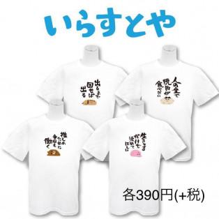 NEW☆いらすとやTシャツ