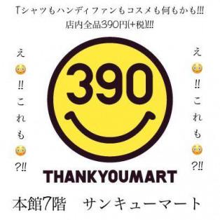 何もかも店内全品390円(+税)☆★☆