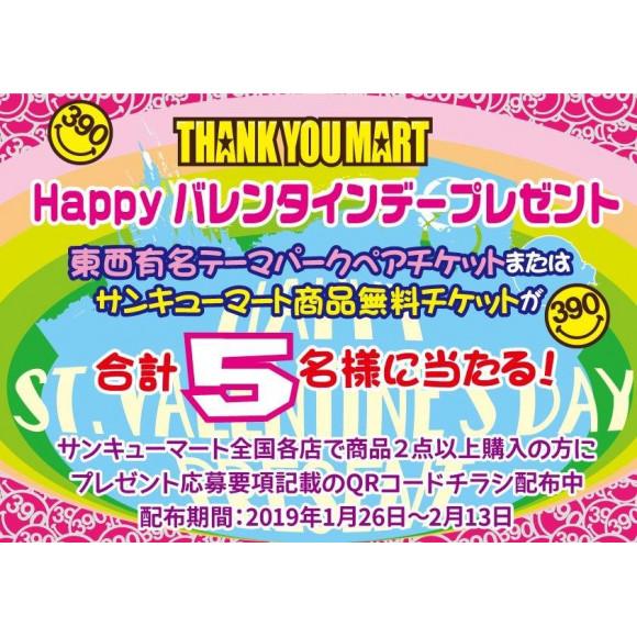 ハッピーバレンタインキャンペーン☆