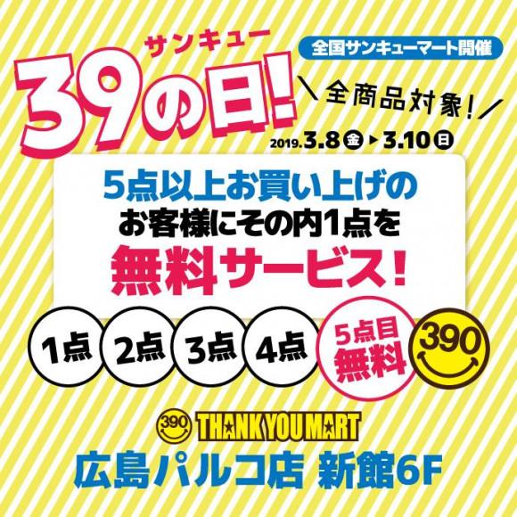 本日最終日☆39(サンキュー)の日☆★!