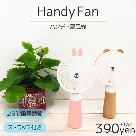 再入荷☆ハンディファン(爆売れしてます!)