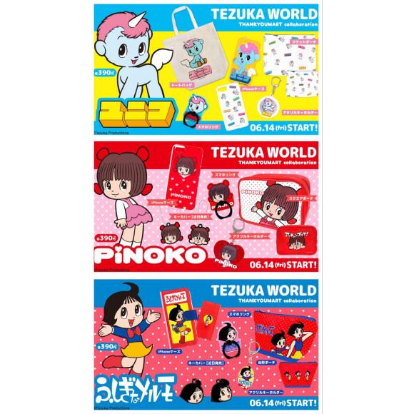 NEW☆TEZUKA WORLD