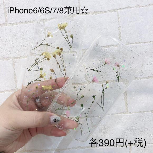 NEW☆クリアiPhoneケース(6/6S/7/8兼用)