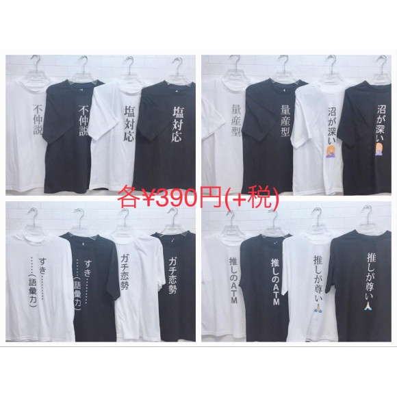 再入荷☆サンキューマートオリジナルTシャツ(全17種)