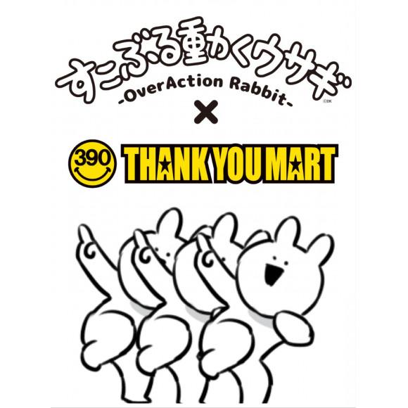 NEW☆コラボシリーズ(すこぶる動くウサギ)全17商品