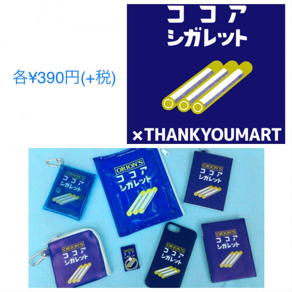NEW☆コラボシリーズ(ココアシガレット)全7商品