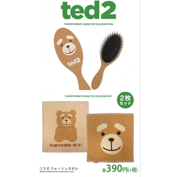 NEW☆ted2グッズ