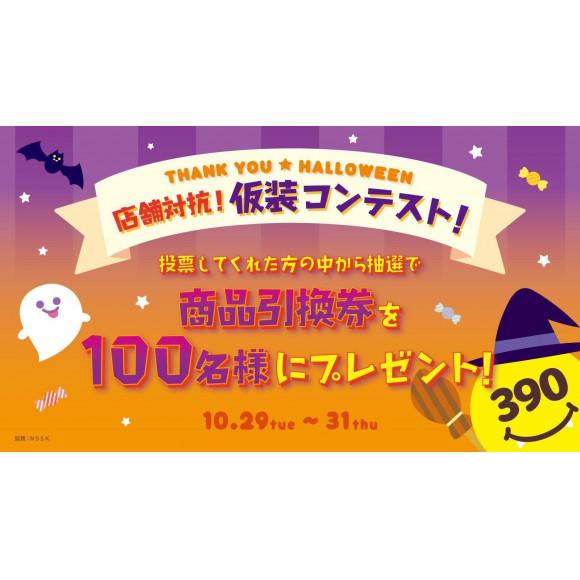 ハロウィン店舗対抗仮装コンテスト☆★