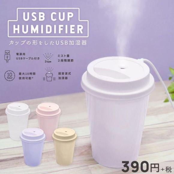 新色ベージュが入荷☆カップの形をしたUSB加湿器