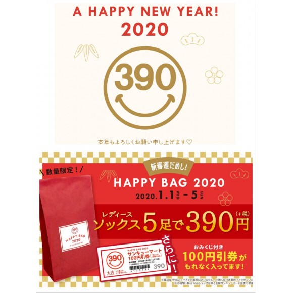 初売り☆店内全品390円(+税)のサンキューマート★
