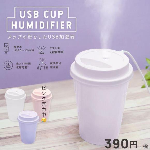 スタッフオススメの人気商品☆カップの形をしたUSB加湿器