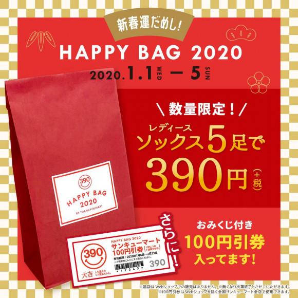 店内全品390円(+税)☆サンキューマート