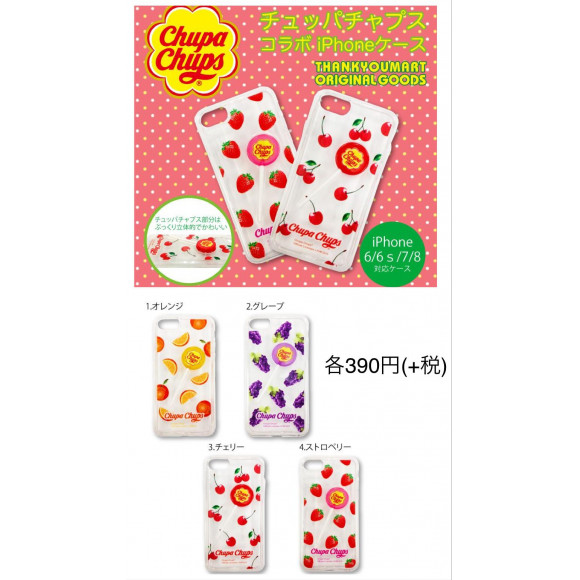 NEW☆チュッパチャプスグッズ(iPhoneケース)