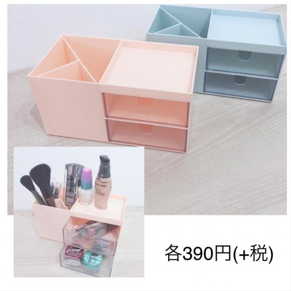 NEW☆引き出し付きコスメボックス