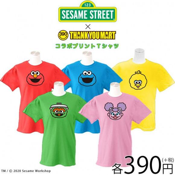 NEW☆セサミストリート(Tシャツ)