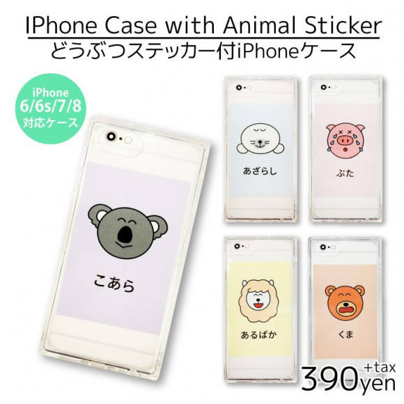 再入荷☆ステッカー付きクリアiPhoneケース