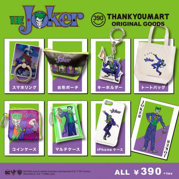 NEW☆コラボシリーズ★ジョーカー