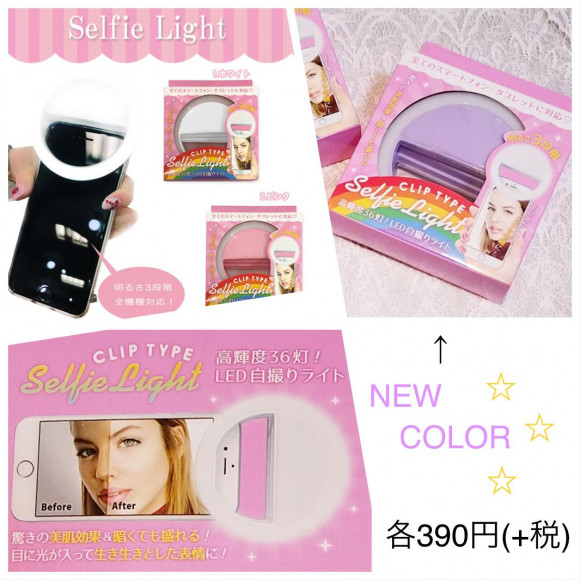 NEW COLOR☆セルカライト