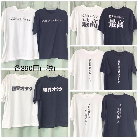 NEW☆オタクTシャツ