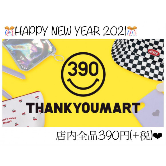 HAPPY NEW YEAR☆★