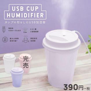 再入荷☆カップの形をしたUSB加湿器