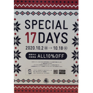 Special17days!対象商品10%OFF