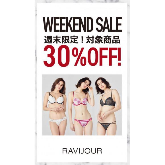 週末限定!!!対象商品30%OFF♥♥