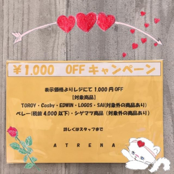 対象商品★1,000円OFF★キャンペーン!
