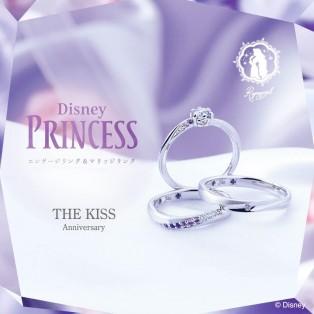 10/16(土)《THE KISS Anniversary》 ラプンツェル ブライダルリング発売