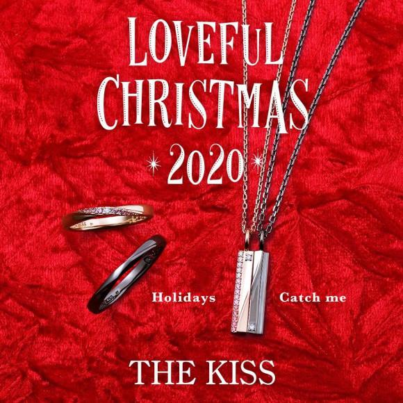 °˖✧2020年 THE KISSクリスマス限定アイテムのご紹介①✧˖°