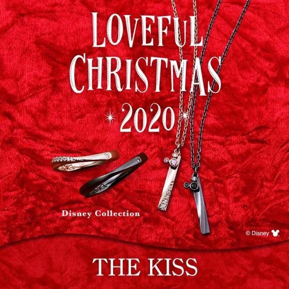 °˖✧2020年 THE KISSクリスマス限定アイテムのご紹介⑤✧˖°