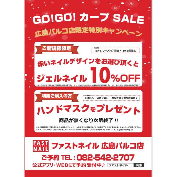 GOGOカープセール×ファストネイルキャンペーン