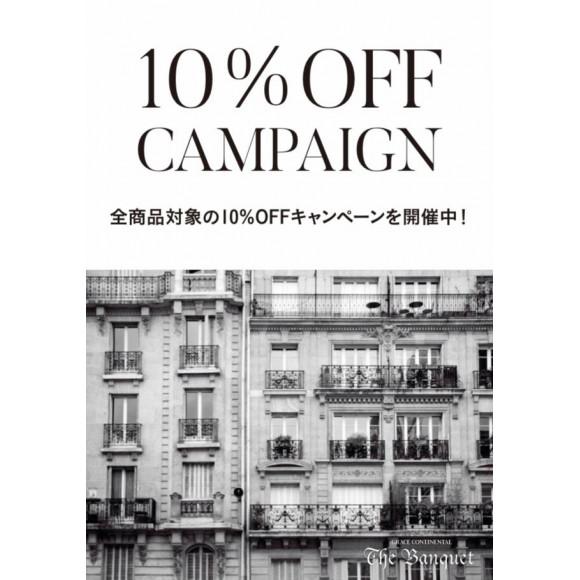 !!!全品対象10%OFF!!!