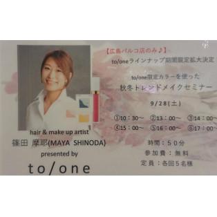 【本館1Fコスメキッチン】♥♡to/oneのメイクセミナーイベント♡♥