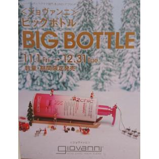 【本館1Fコスメキッチン】大人気ジョバンニ限定BIGボトル♡