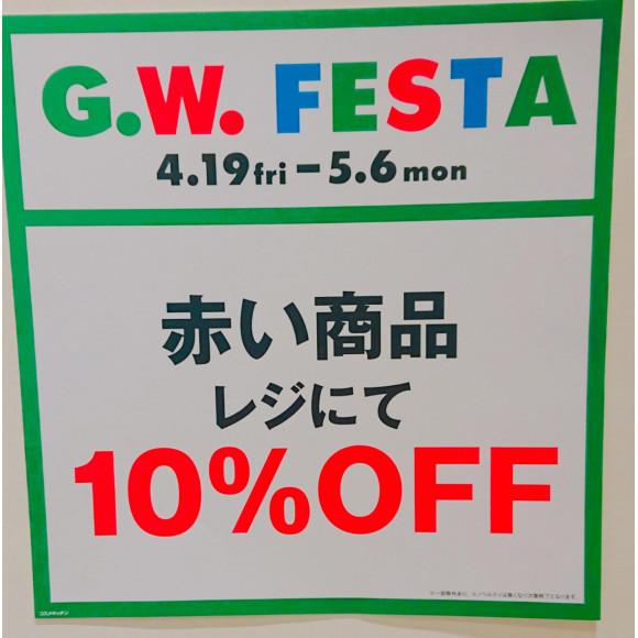 【本館1Fコスメキッチン】G.W. FESTA