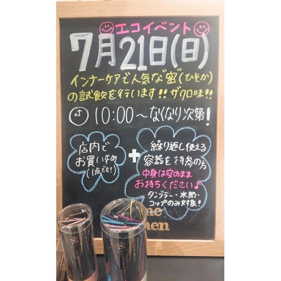 【本館1Fコスメキッチン】7月21日☺エコイベント☺