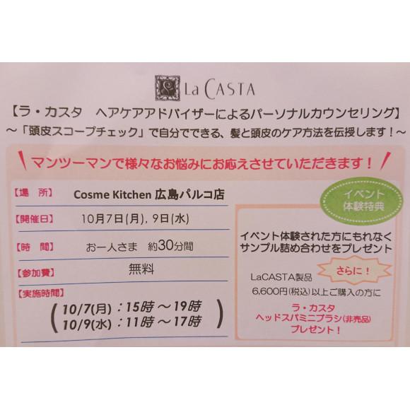 【本館1Fコスメキッチン】2日間限定♡ La CASTAヘアケアカウンセリング
