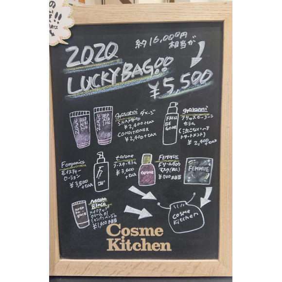 【本館1Fコスメキッチン】2020 Lucky Bag♡