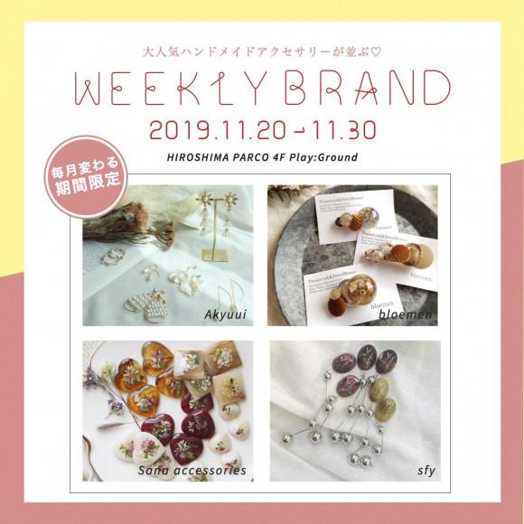 『WEEKLY BRAND』開催中!!!