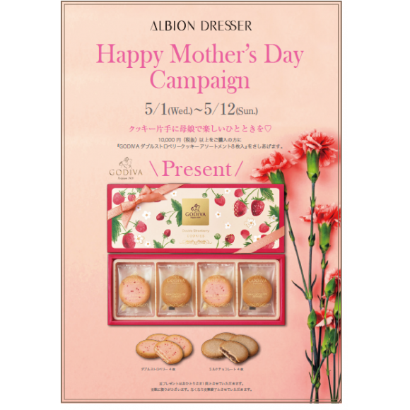 ❁Happy Mother's Day Campaign❁